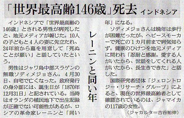2017-05-03スタッフ注目記事.jpg