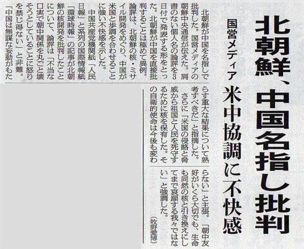 2017-05-04スタッフ注目記事.jpg