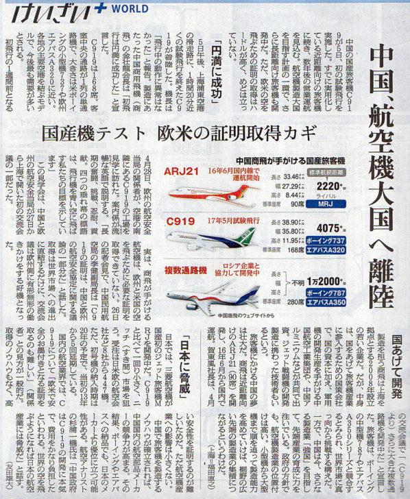 2017-05-10スタッフ注目記事.jpg