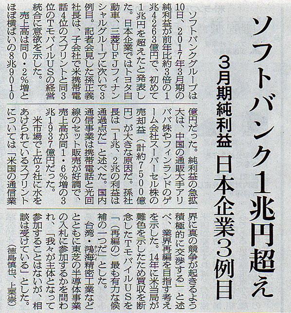 2017-05-11スタッフ注目記事.jpg