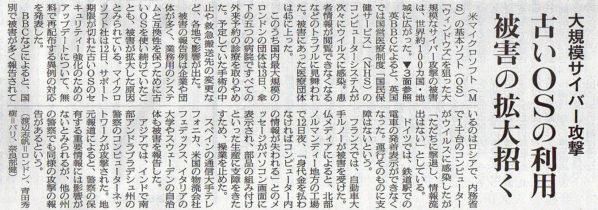 2017-05-14スタッフ注目記事.jpg