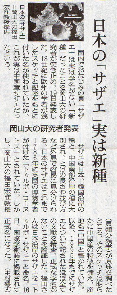 2017-05-20スタッフ注目記事.jpg