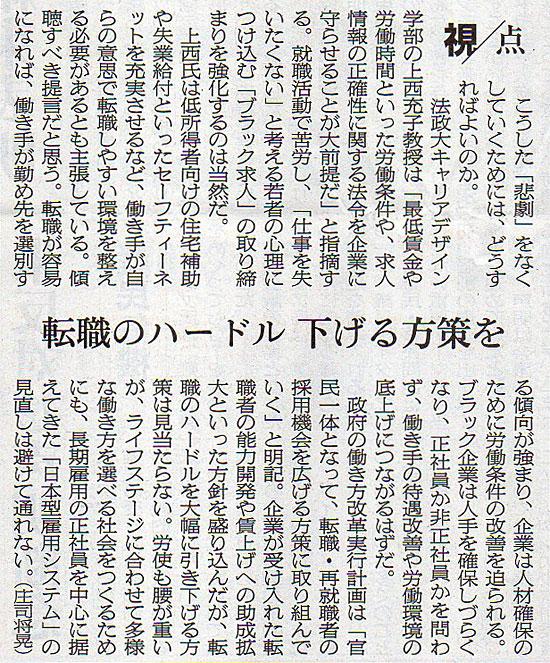 2017-05-28スタッフ注目記事.jpg