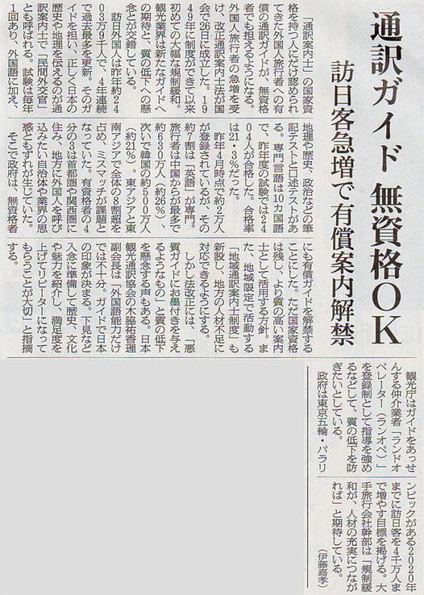 2017-05-29スタッフ注目記事.jpg