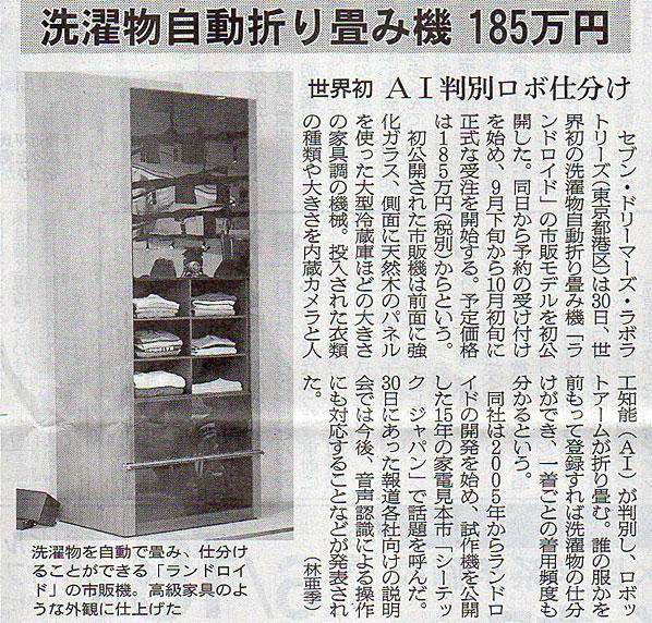 2017-05-31スタッフ注目記事.jpg
