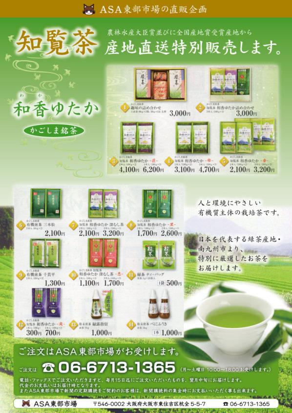 知覧茶 和香ゆたか 産地直送特別販売しています。