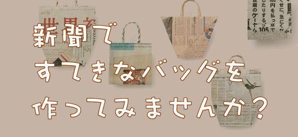 新聞で素敵なバッグを作ってみませんか