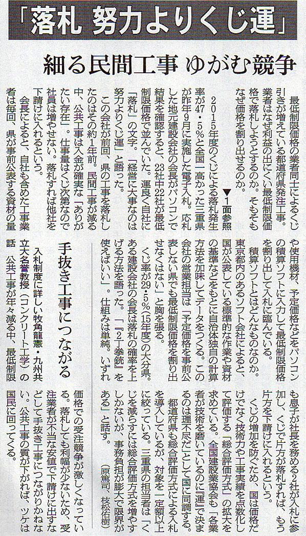 2017-06-04スタッフ注目記事.jpg