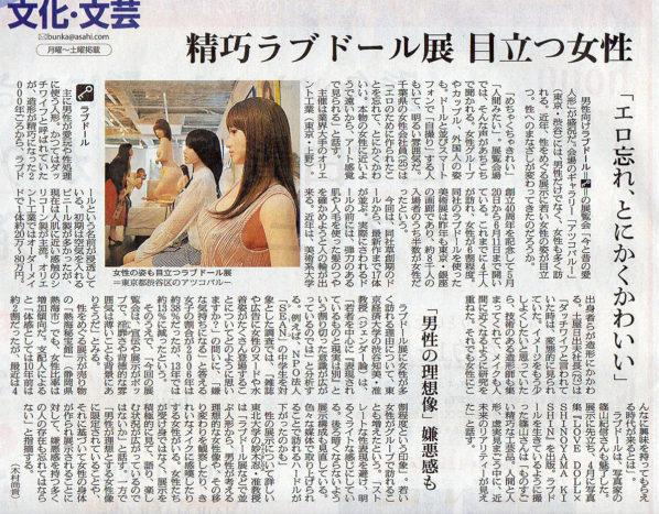 2017-06-07スタッフ注目記事.jpg