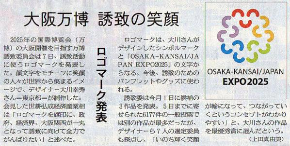 2017-06-08スタッフ注目記事.jpg
