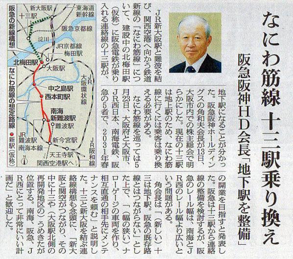 2017-06-14スタッフ注目記事.jpg
