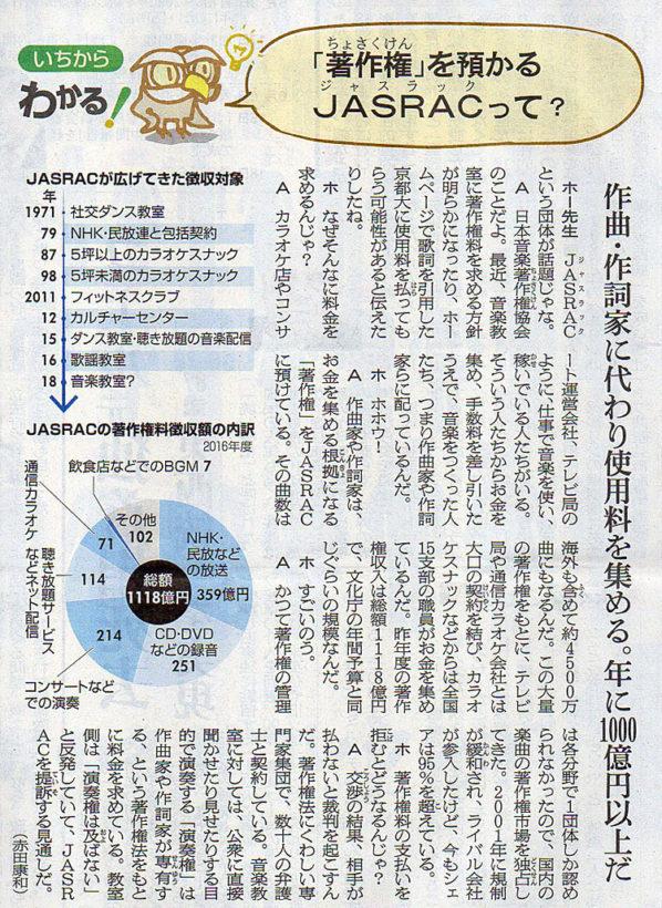 2017-06-17スタッフ注目記事.jpg