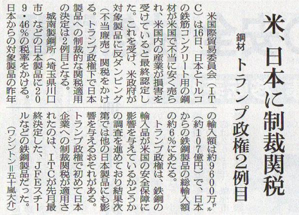 2017-06-18スタッフ注目記事.jpg