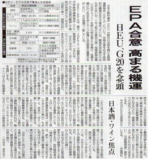 2017-06-21スタッフ注目記事.jpg