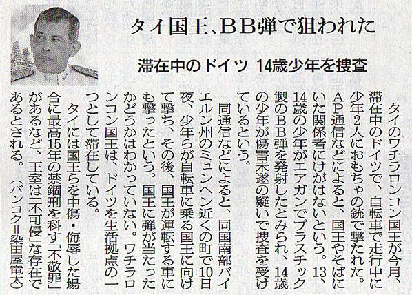 2017-06-22スタッフ注目記事.jpg