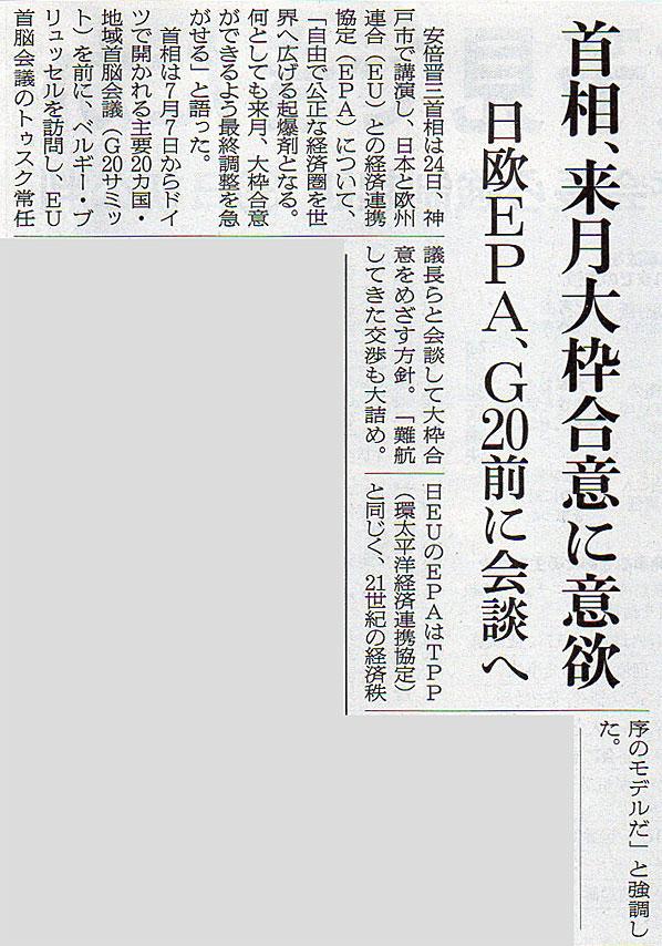 2017-06-25スタッフ注目記事.jpg