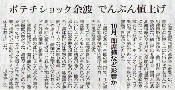 2017-06-27スタッフ注目記事.jpg