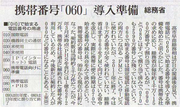 2017-06-28スタッフ注目記事.jpg