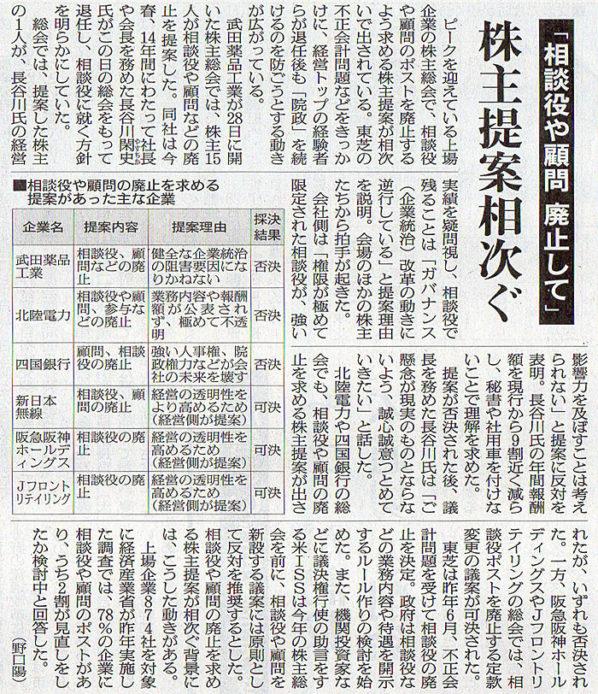 2017-06-29スタッフ注目記事.jpg