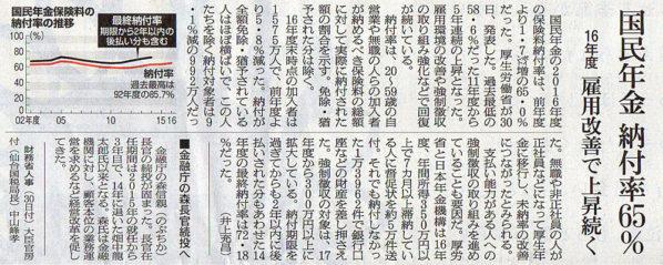 2017-07-01スタッフ注目記事.jpg