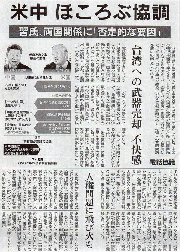 2017-07-04スタッフ注目記事.jpg