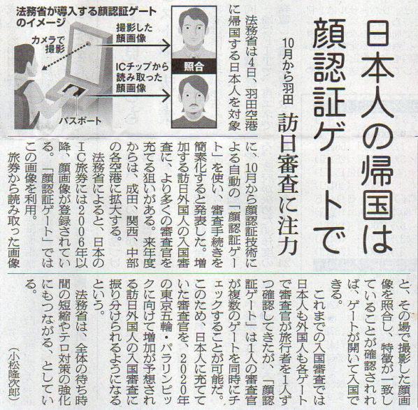 2017-07-05スタッフ注目記事.jpg