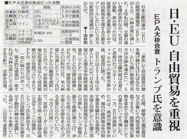 2017-07-06スタッフ注目記事.jpg