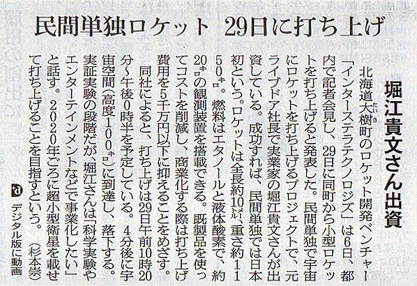 2017-07-07スタッフ注目記事.jpg