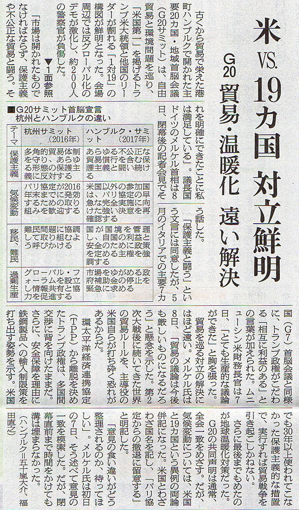 2017-07-09スタッフ注目記事.jpg
