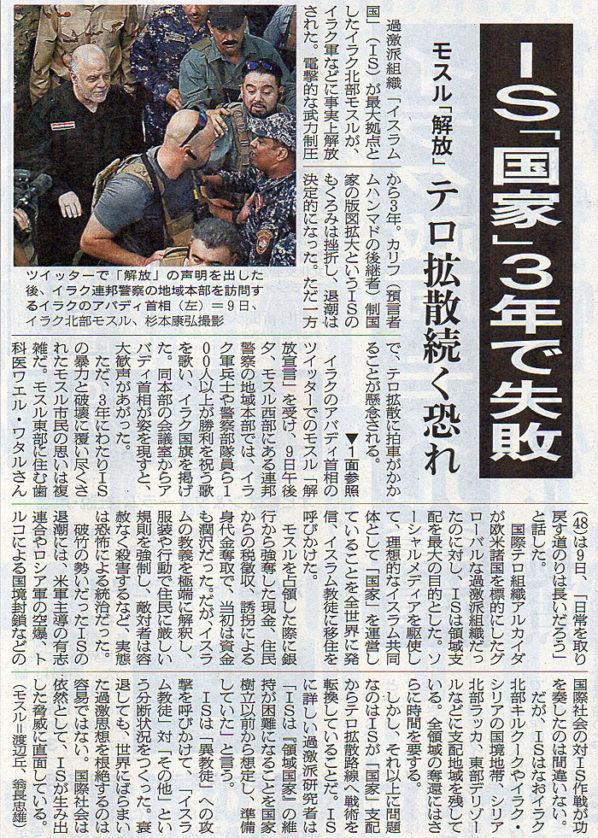 2017-07-10スタッフ注目記事.jpg