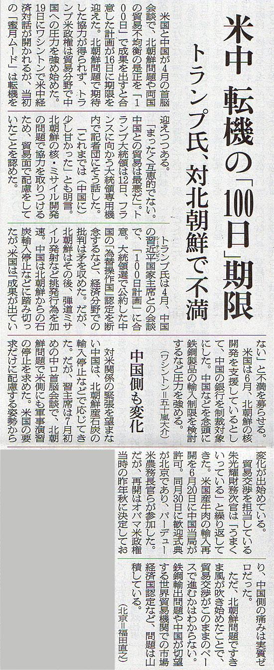 2017-07-17スタッフ注目記事.jpg