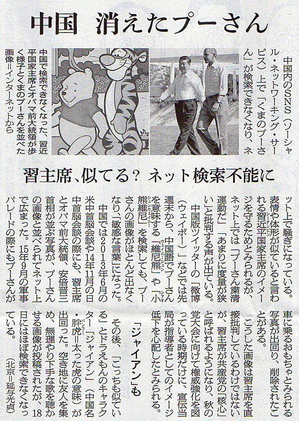 2017-07-19スタッフ注目記事.jpg