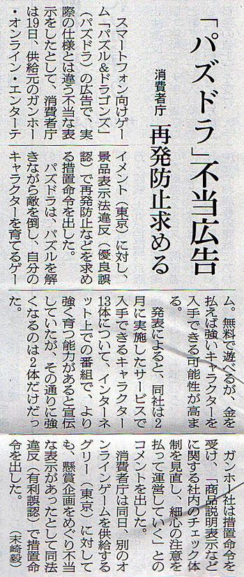 2017-07-20スタッフ注目記事.jpg