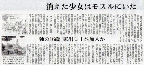 2017-07-24スタッフ注目記事.jpg