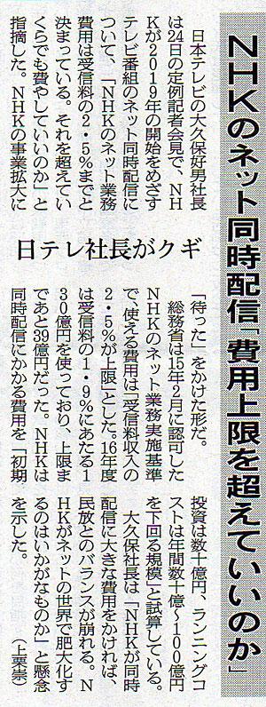 2017-07-25スタッフ注目記事.jpg