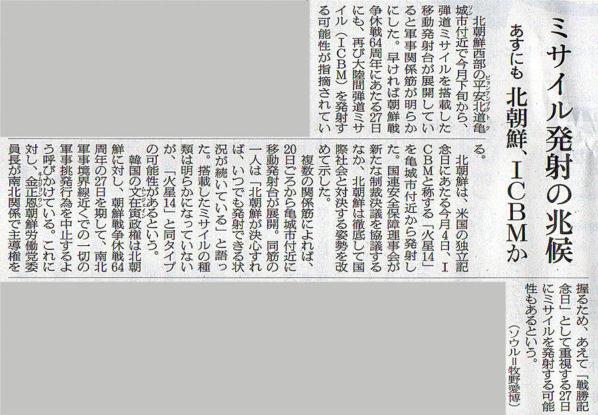 2017-07-26スタッフ注目記事.jpg