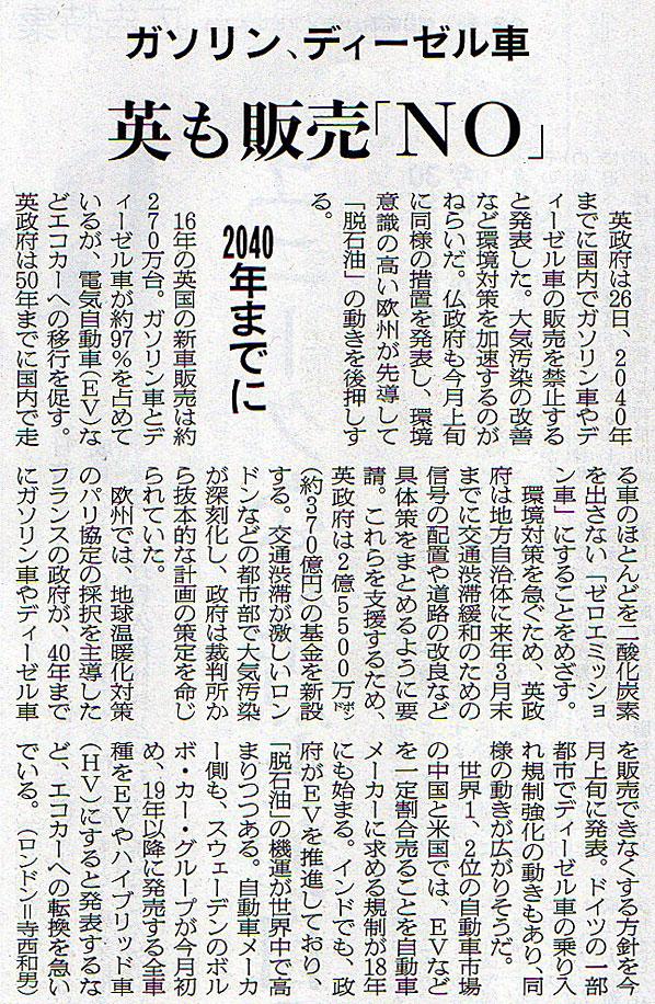 2017-07-27スタッフ注目記事.jpg