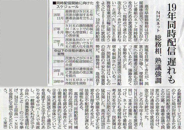2017-07-29スタッフ注目記事.jpg