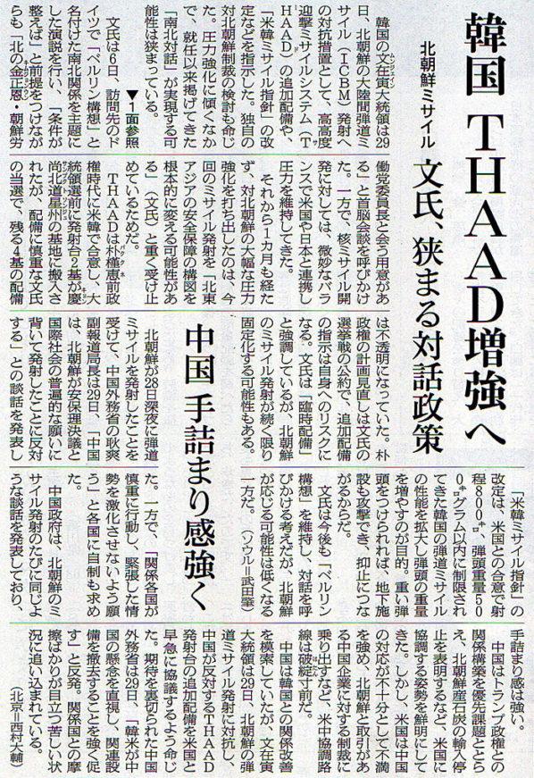 2017-07-30スタッフ注目記事.jpg