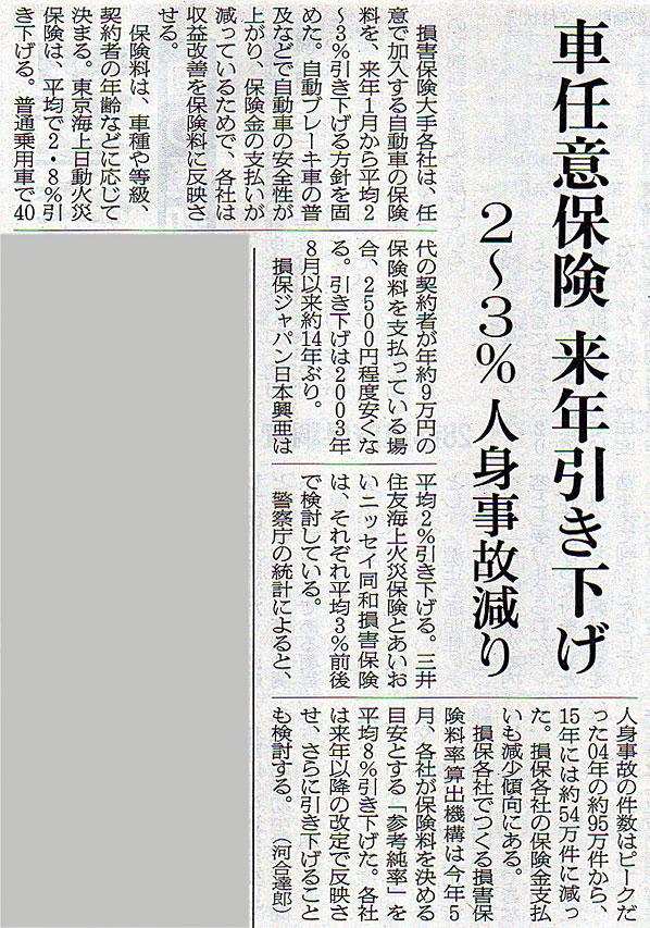 2017-08-06スタッフ注目記事.jpg