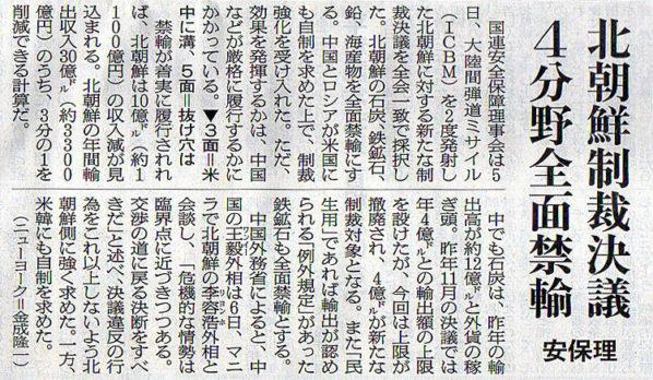 2017-08-07スタッフ注目記事.jpg