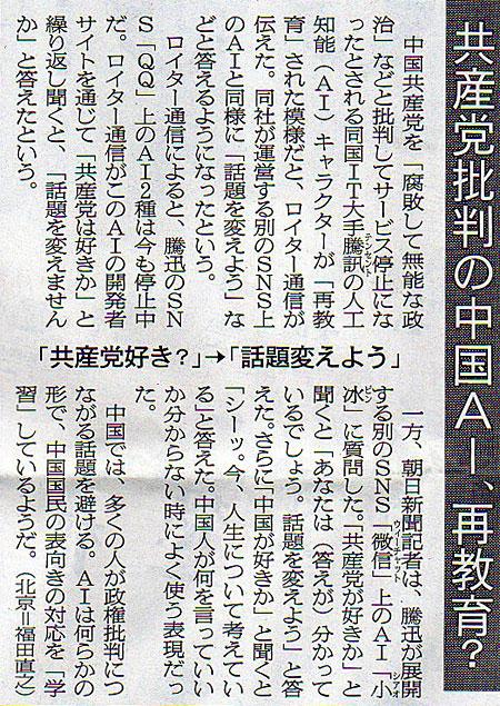 2017-08-10スタッフ注目記事.jpg