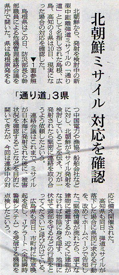 2017-08-11スタッフ注目記事.jpg