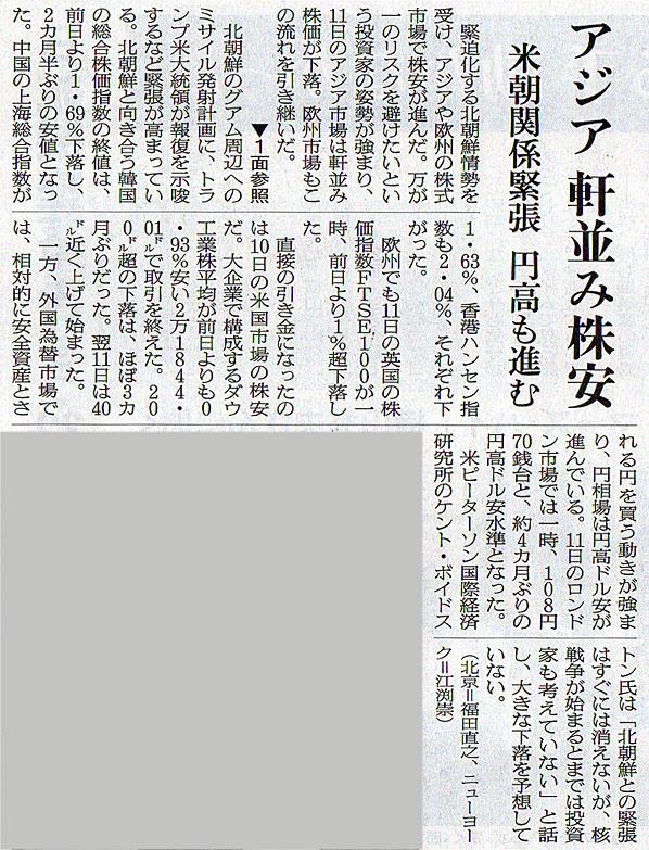 2017-08-12スタッフ注目記事.jpg