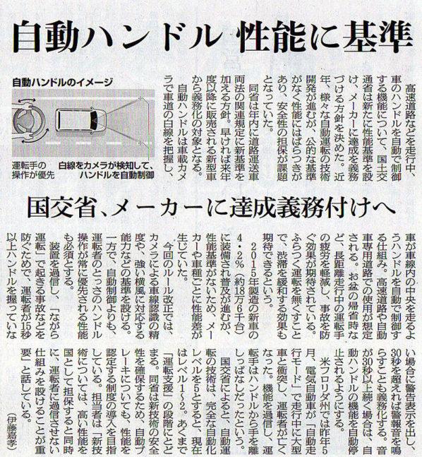 2017-08-13スタッフ注目記事.jpg