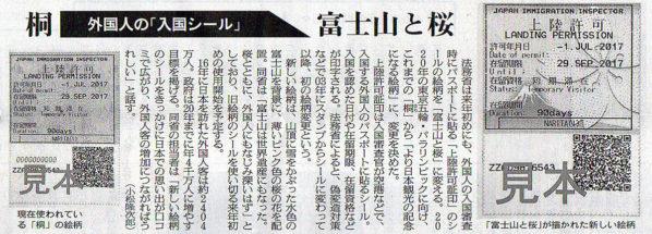 2017-08-14スタッフ注目記事.jpg