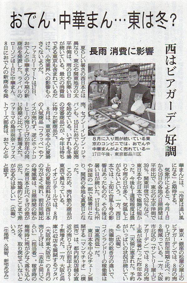 2017-08-18スタッフ注目記事.jpg