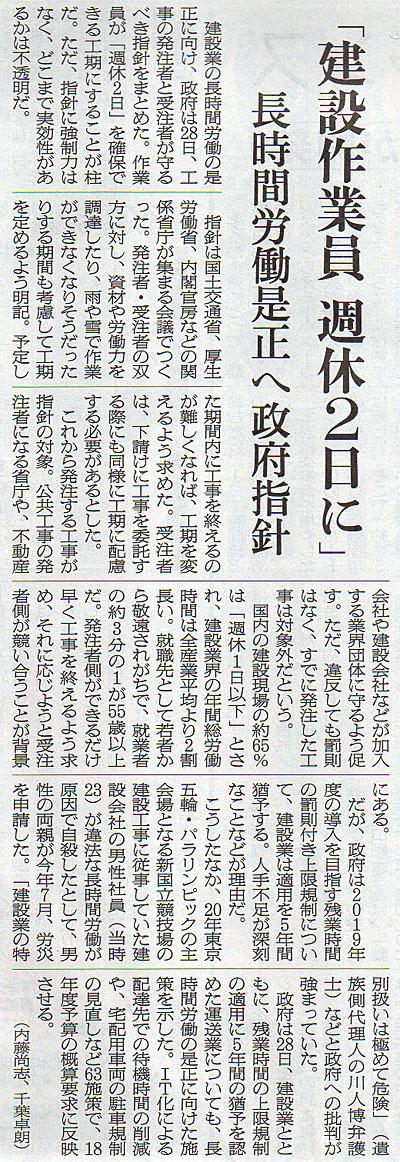 2017-08-29スタッフ注目記事.jpg