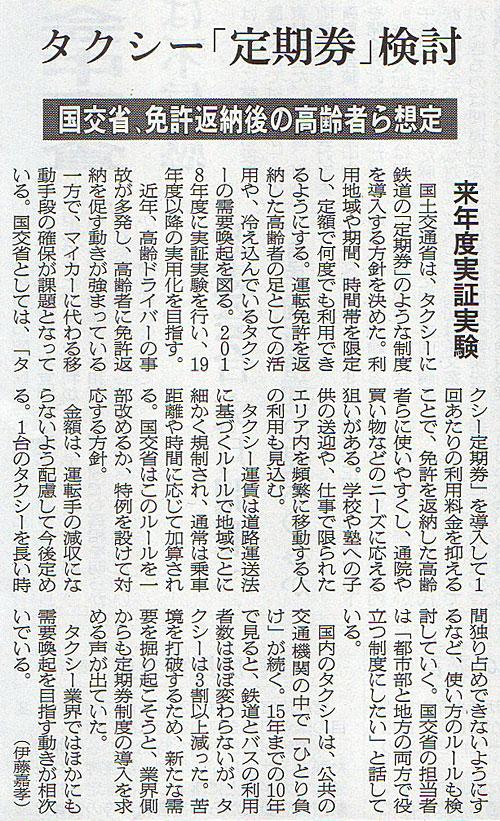 2017-08-30スタッフ注目記事.jpg