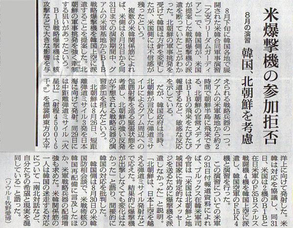 2017-09-03スタッフ注目記事.jpg